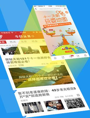 信息流大图广告 在新闻信息流中展现广告,广告图片大于新闻图片尺寸,获得高关注度