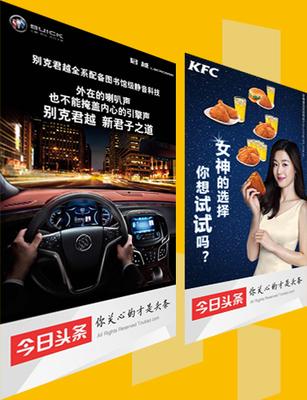 应用启动全屏广告 每天至少1000万人会看到广告,适合强化品牌展示