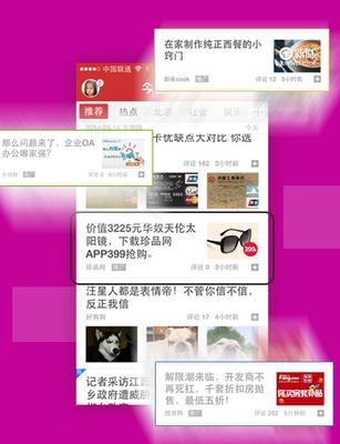信息流小图广告 与新闻图片字体大小一致的样式,在新闻信息流里展现广告